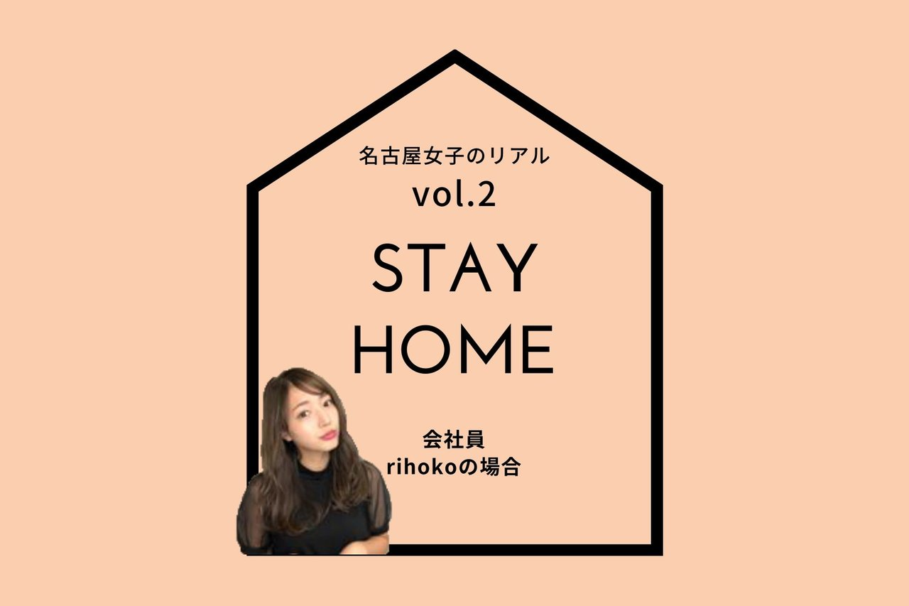 名古屋女子の「STAY HOME」レポート vol.2 ~会社員 rihokoの場合~