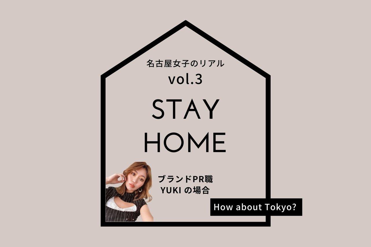 名古屋女子の「STAY HOME」レポート vol.3 ~ブランドPR職 YUKIの場合~