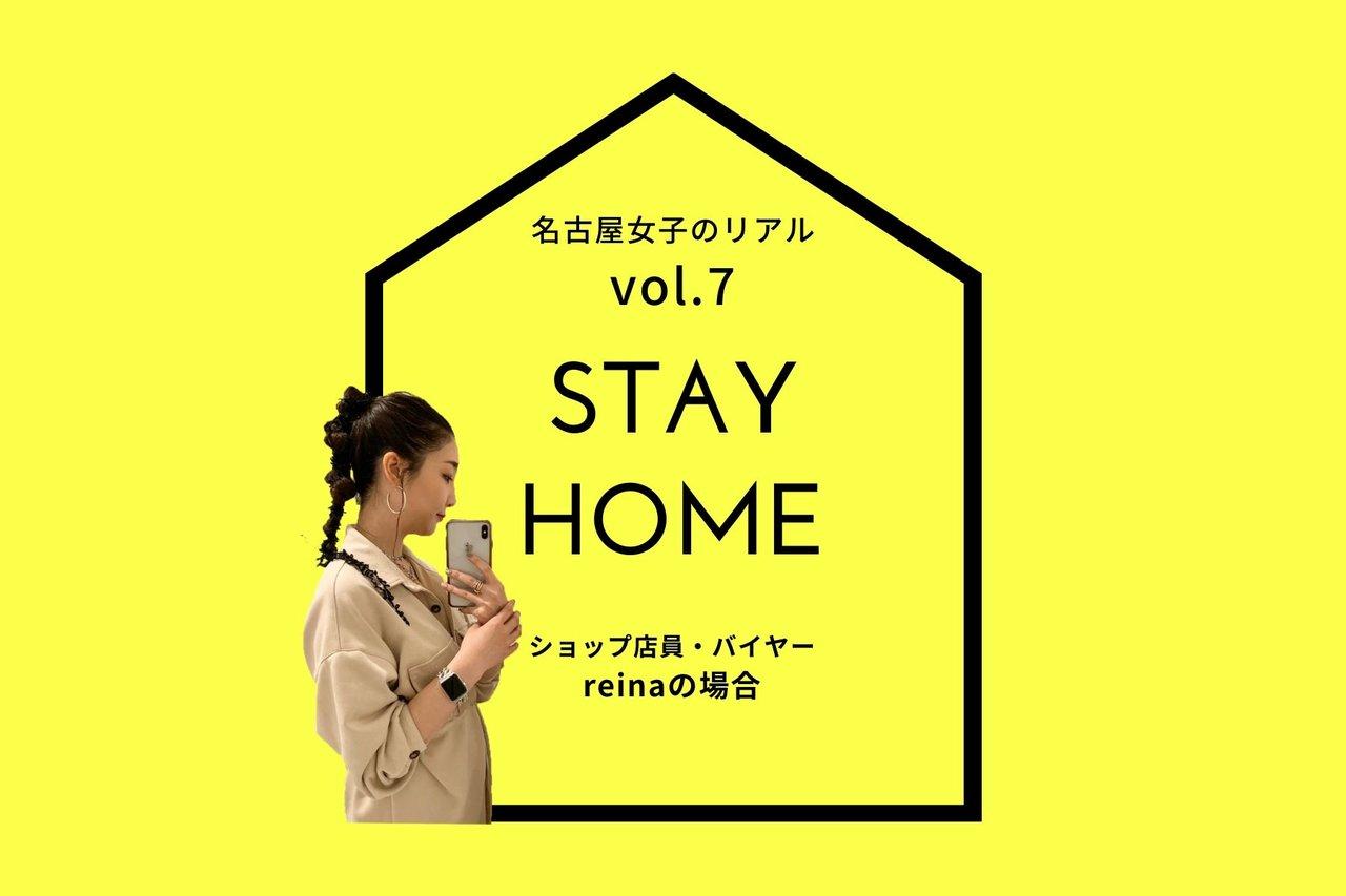 名古屋女子の「STAY HOME」レポート vol.7 ~ショップ店員 reinaの場合~