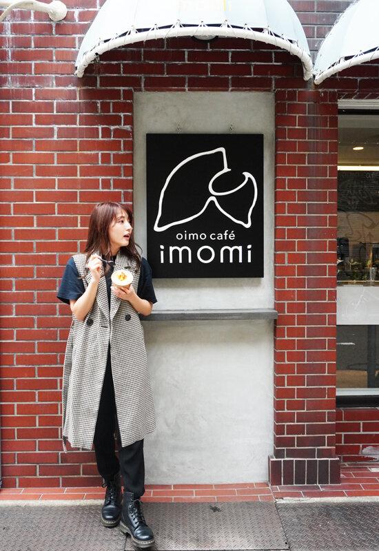 [NEW OPEN]濃厚な甘さが魅力のサツマイモカフェ『imomi(イモミ)』が大須にオープン!