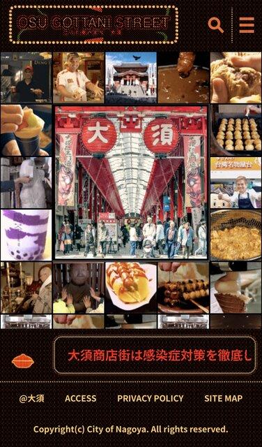 大須ごった煮ストリート | 大須商店街公式観光スポット情報 (2661)