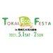 TOKAI ECO FESTA 2021