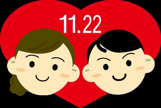 11月22日って何の日?いい夫婦の日は夫婦の時間を大切にしましょう♡
