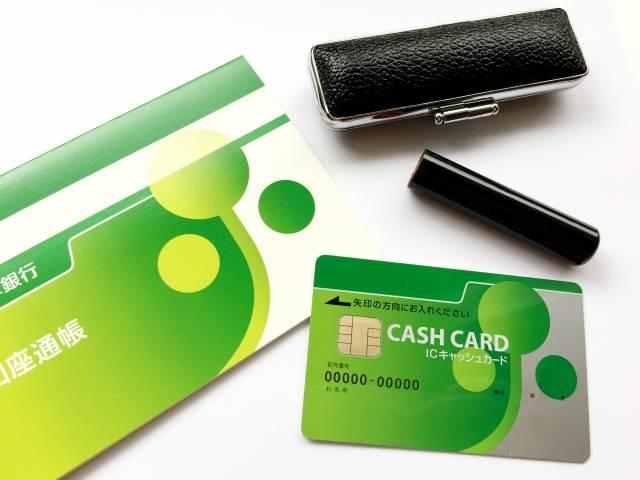 おすすめの銀行口座で貯金をもっと有利に!金利やローンにお得な銀行口座の選び方