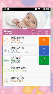 育児ノート - Google Play の Android アプリ (8895)