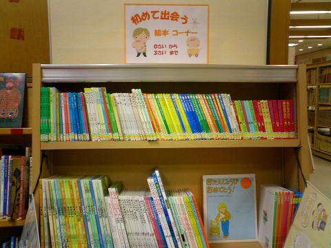 横浜市立図書館 港南図書館  初めて出会う絵本コーナー (19792)