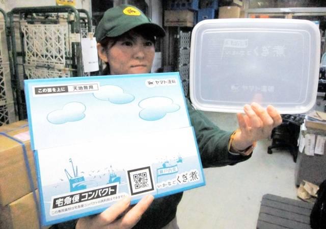 神戸新聞NEXT|経済|いかなごのくぎ煮専用の宅配セット ヤマト運輸 (24005)