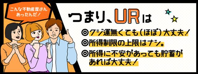 UR都市機構|URの引っ越しリアル|「入居は抽選は、過去のハナシ!? URの最新入居事情」篇 (40727)