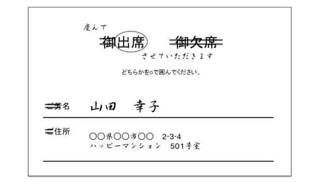 結婚式<招待状返信マナー>出席・欠席それぞれの書き方 | みんなのウェディングニュース (47581)
