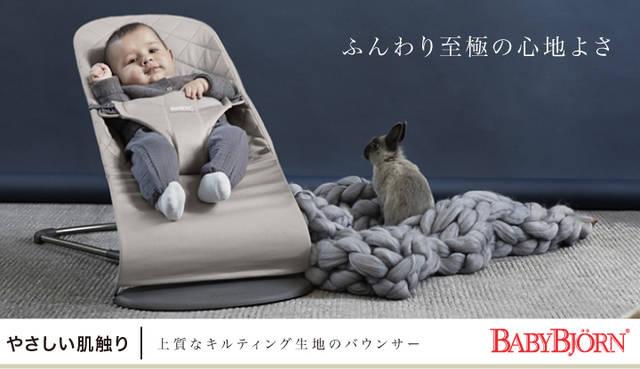 BabyBjorn(ベビービョルン) バウンサー Bliss | バウンサー | ベビー用品 ベビスマ (68056)