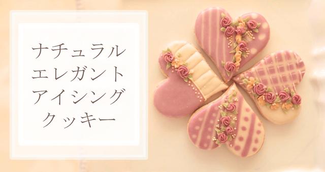 【コラボ企画】ikumama×たまな教室 ナチュラルエレガントアイシングクッキー | (70325)