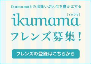 ikumamaフレンズ募集! (100952)