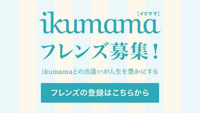 ikumamaフレンズ募集! (101332)