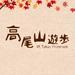 高尾山遊歩 | 登山コース・観光スポット・ご当地グルメ・服装・ハイキング情報満載!