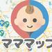 授乳室検索アプリのママパパマップ
