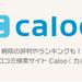 全国の産婦人科の病院・クリニック 4213件 【病院口コミ検索Caloo・カルー】