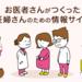 Baby+ ~お医者さんがつくった妊娠・出産の情報サイト - Baby+ ~お医者さんがつくった妊娠・出産の情報サイト
