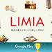 【PR】DIY・インテリア・100均・暮らしのアイデア-LIMIA - Apps on Google Play
