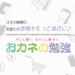 暮らしのマネーアドバイザーとは | 日本家計検定