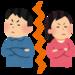 夫婦円満の秘訣は?産後クライシスって?夫婦仲が与える子供への影響と改善方法をご紹介! - ikumama