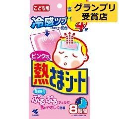 ピンクの熱さまシート こども用 / 熱さまシリーズ★税...