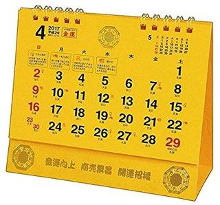 金運 2017年 カレンダー 卓上 (20594)