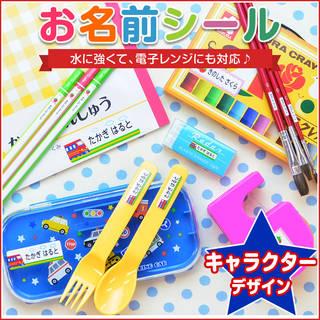 名前シール【電子レンジ・食洗器OK】選べるデザイン...