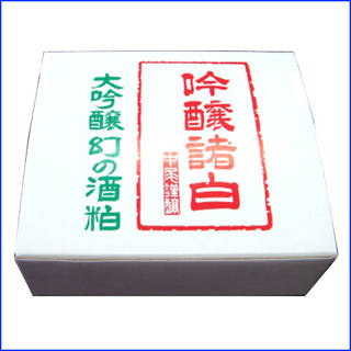 まぼろし大吟醸・純米大吟醸を造る時に出来る酒粕です。...