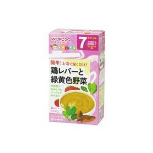 ベビータウンの和光堂 手作り応援 鶏レバーと緑黄色野菜...