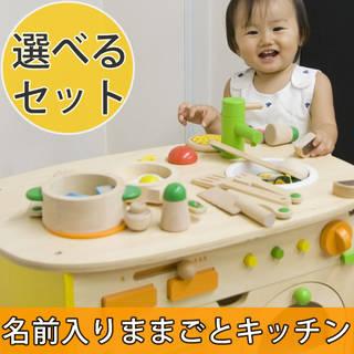 ままごとキッチンとおもちゃの食料のセットです。流行のア...