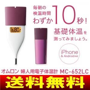 【クレジットカード決済OK】オムロン 婦人用電子体温計...