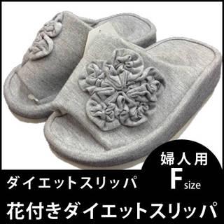 【楽天市場】ダイエットスリッパ スリッパ DT花つき (52472)