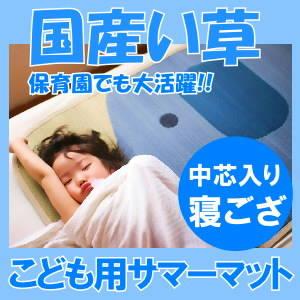 中芯入りの寝ゴザなので、畳の上や床の上に敷いても気持ち...