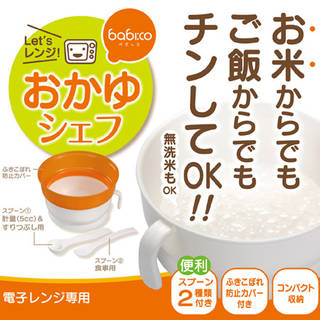 【新生活応援クーポン】お米からでもご飯からでもチンして...