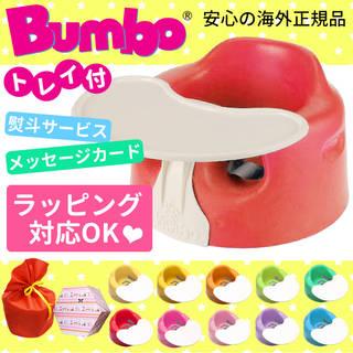 Bumbo バンボ ベビーチェア ベビーソファー トレイ付 ベルト付 (59949)