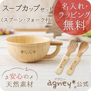 【agney*公式】【ラッピング無料】【名入れ可能】【...