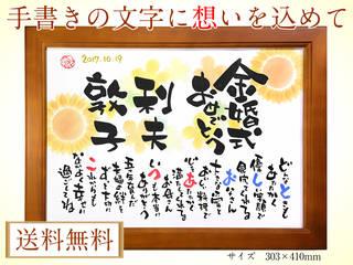 結婚祝い 出産祝い 新築祝い 還暦祝い 喜寿祝い 米寿...