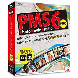 トランスゲート フォトムービースタジオ 6 プロが写真...