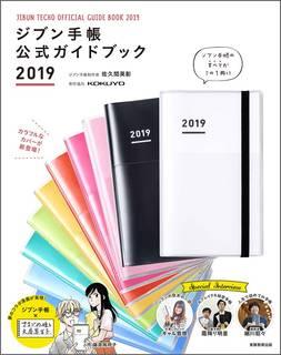 ジブン手帳公式ガイドブック2019 | 佐久間 英彰 |本 | 通販 | Amazon (87610)