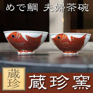 《岐阜県神社庁御用窯》幻の「紅葉印」紅柄を使用した蔵珍...