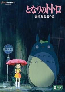 Amazon.co.jp | となりのトトロ [DVD...
