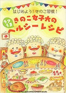 Amazonで野菜ソムリエ・Canacoのはじめよう!...