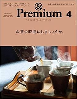 & Premium (アンド プレミアム) 2018年 4月号 [お茶の時間にしましょうか。] | |本 | 通販 | Amazon (110535)