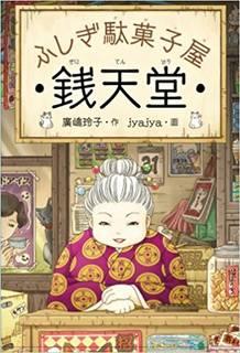 廣嶋玲子さん著の大人気ファンタジーの一冊目です。