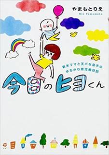 新米ママと息子ヒヨくんとの可愛い育児絵日記。
