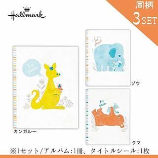 Amazon.co.jp: Hallmark ホールマーク 絵本アルバム(マイファースト) 同柄3セット クマ・EAL-707-101: ベビー&マタニティ (129779)