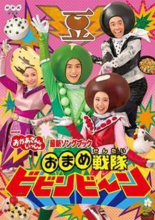Amazon|NHK 「おかあさんといっしょ」最新ソングブック おまめ戦隊ビビンビ~ン [DVD] (130926)