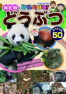 Amazon | 動物大好き!NEWどうぶつスペシャル50 [DVD] (130928)
