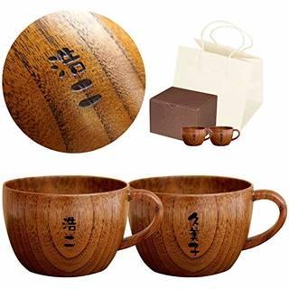 Amazon|きざむ 名入れ 天然木 木のティーカップ ペア ギフト セット 240ml|マグカップ オンライン通販 (134144)