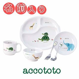 Amazon | 名入れ ニッコー 出産祝い 子供食器 アッコトト はじめてごはん セット (ランチ皿 ライスボール マグ 小鉢 スプーン フォーク) | 名入れ用品 | ベビー&マタニティ 通販 (136464)